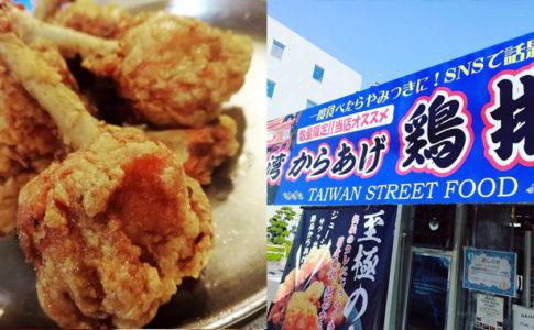 台湾からあげ鶏排 元亀商店