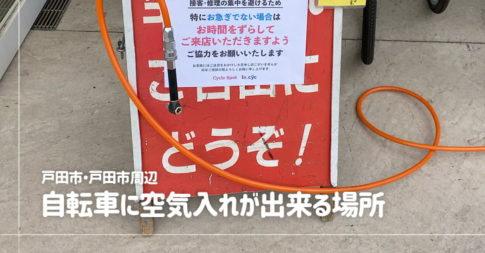 戸田市内、自転車に空気入れが出来る場所