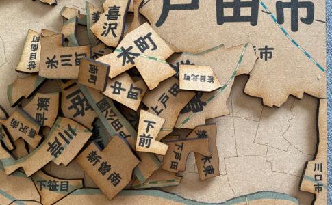 【ご当地】戸田市パズル(戸田市関連グッズ)