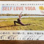 SELF LOVE YOGA(セルフラブヨガ)