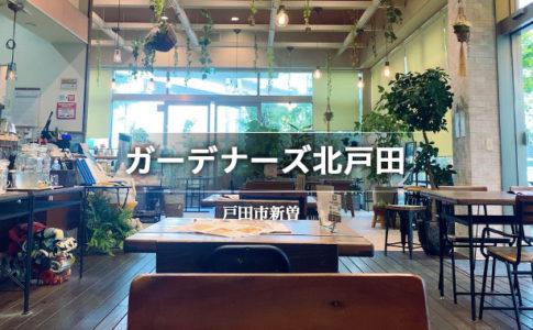 ガーデナーズ北戸田