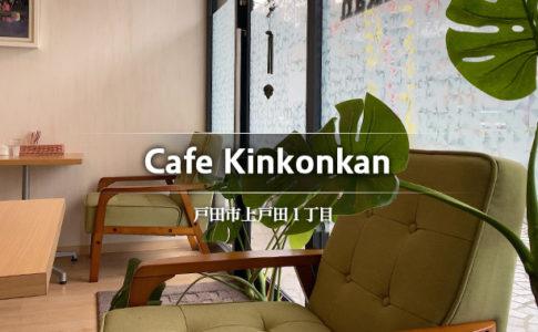 Cafe Kinkonkan