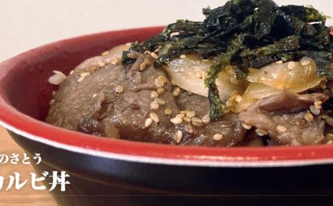 肉のさとう・カルビ丼