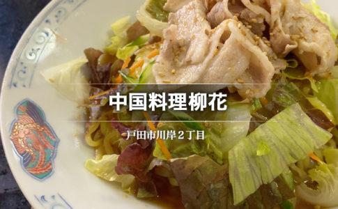 中華料理柳花