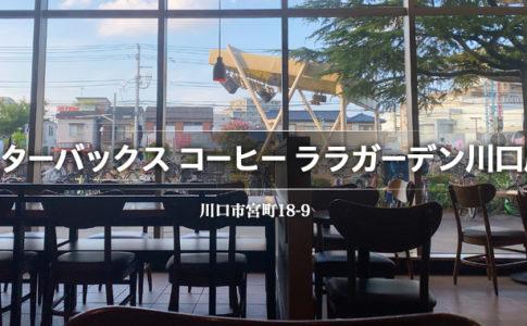 スターバックスコーヒー ララガーデン川口店