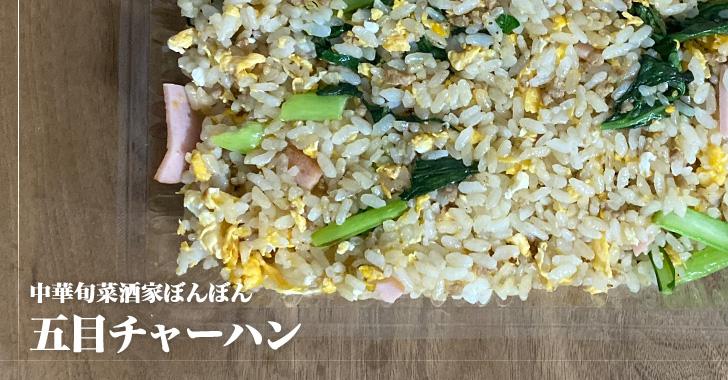 中華旬菜酒家ぼんぼん・テイクアウト