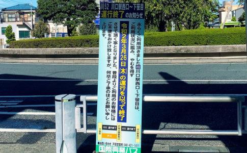 戸田公園駅・国際興業バス・川口駅西口~下笹目