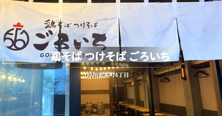 鶏そば つけそば ごろいち(戸田市本町)
