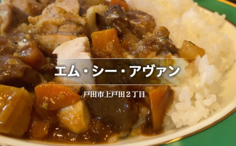 エム・シー・アヴァン(戸田市/カフェ)