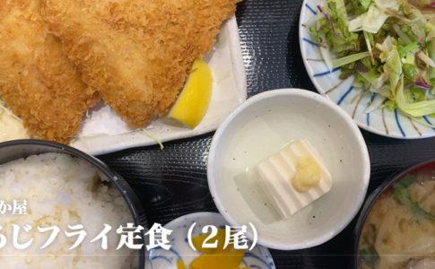 おか屋・あじフライ定食(戸田市)