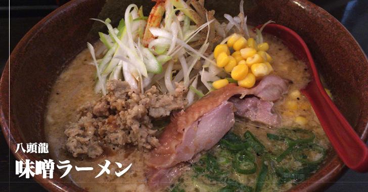 麺屋八頭龍・味噌ラーメン