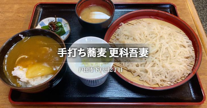 更科吾妻(戸田市/蕎麦)