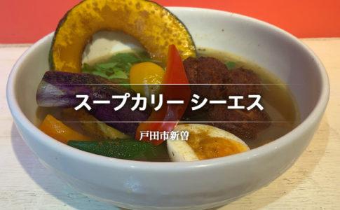スープカリーシーエス(戸田市・カレー)