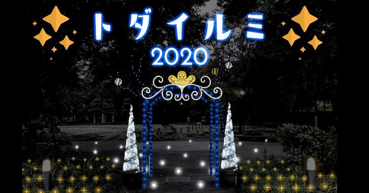 トダイルミ2020(戸田市・イベント)