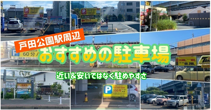 戸田公園駅周辺の駐車場