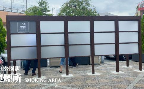 戸田公園駅の喫煙所
