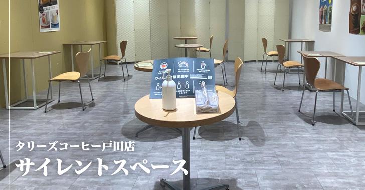 タリーズコーヒー戸田店・サイレントスペース