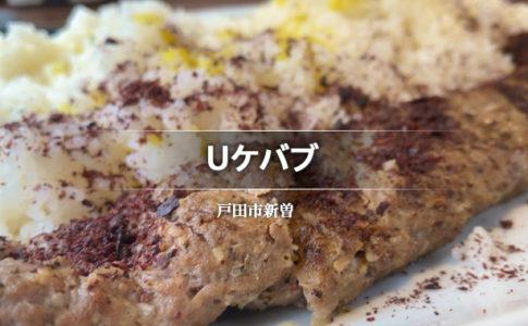 Uケバブ(戸田市・トルコ料理)