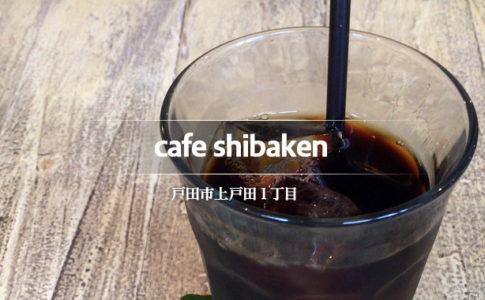 cafe shibaken(戸田市/カフェ)