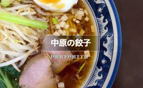 中原の餃子(戸田市/中華)
