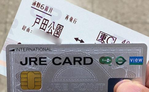 JRE CARDが磁気不良に!