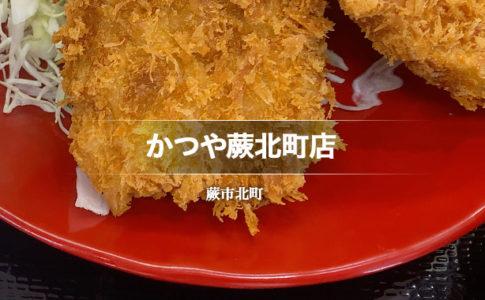 かつや蕨北町店(蕨市/かつ丼)