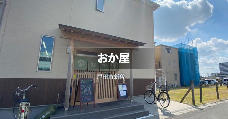 おか屋(戸田市/魚料理)