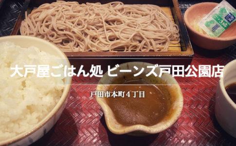 大戸屋ごはん処 ビーンズ戸田公園店