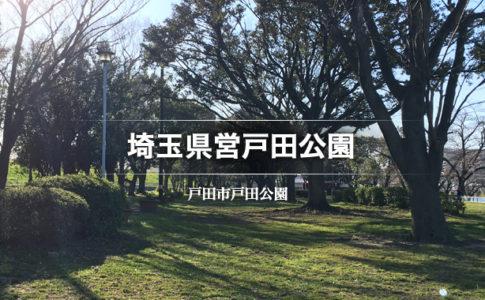 埼玉県営戸田公園
