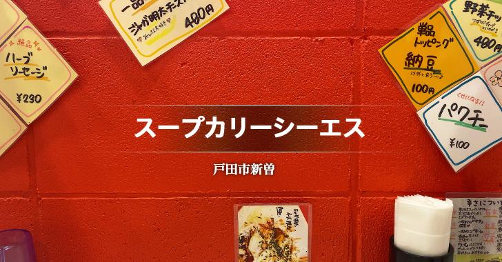 スープカリー シーエス(戸田市/カレー)