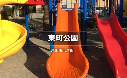 東町公園(戸田市)