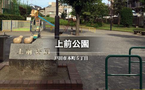 上前公園・戸田市