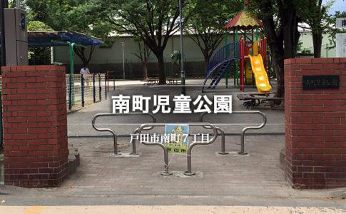南町児童公園・戸田市