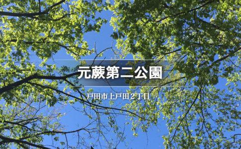 元蕨第二公園・戸田市