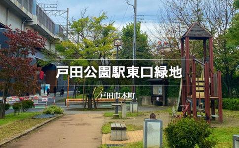 戸田公園駅東口緑地