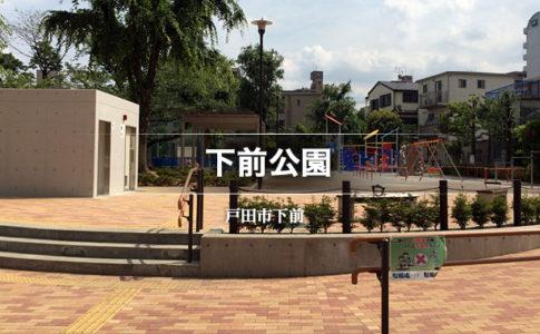 下前公園(戸田市)