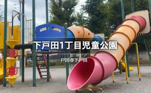 下戸田1丁目児童公園(戸田市の公園)