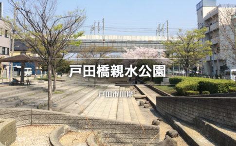 戸田橋親水公園(戸田市/公園)
