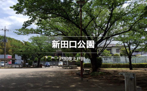 新田口公園(戸田市上戸田)