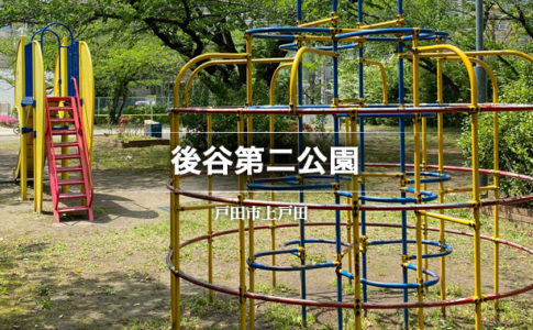 後谷第二公園