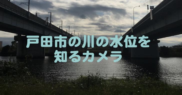 戸田市の川の水位を知るカメラ