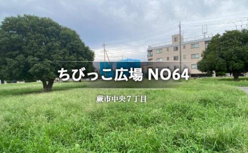 ちびっこ広場 NO64(蕨市)