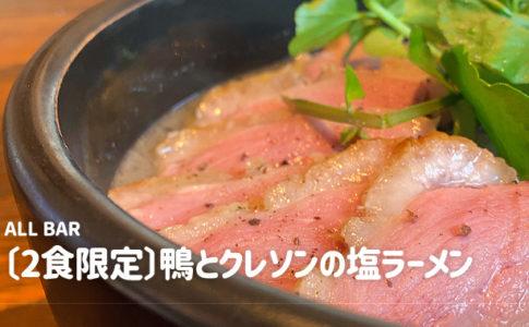 オールバー(戸田駅周辺ランチ)
