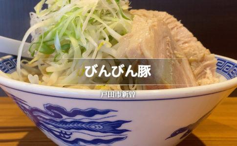 びんびん豚(戸田市/ラーメン)