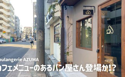 Boulangerie AZUMA(ブーランジェリーアズマ)
