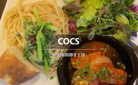 COCS(コークス)