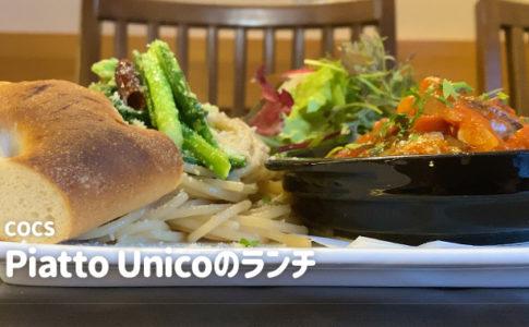 COCS(戸田市/イタリアン)