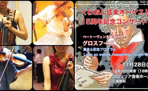 くわおん弦楽オーケストラ15周年記念コンサート