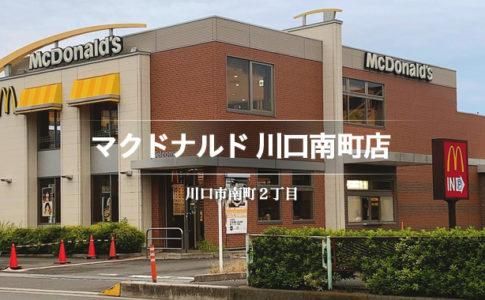 マクドナルド 川口南町店