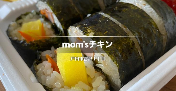 mom'sチキン(戸田市/韓国料理)